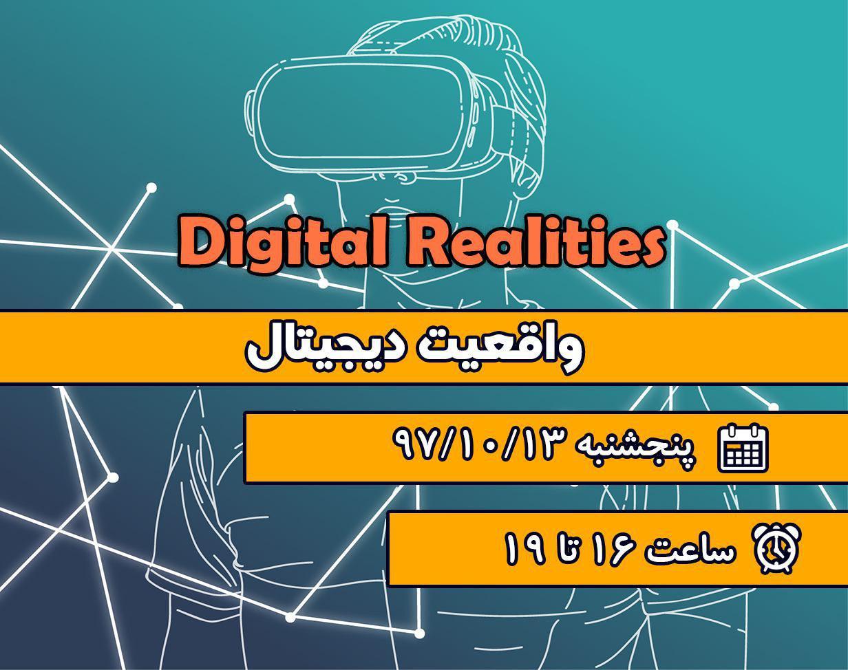 وبینار آشنایی با واقعیت دیجیتال
