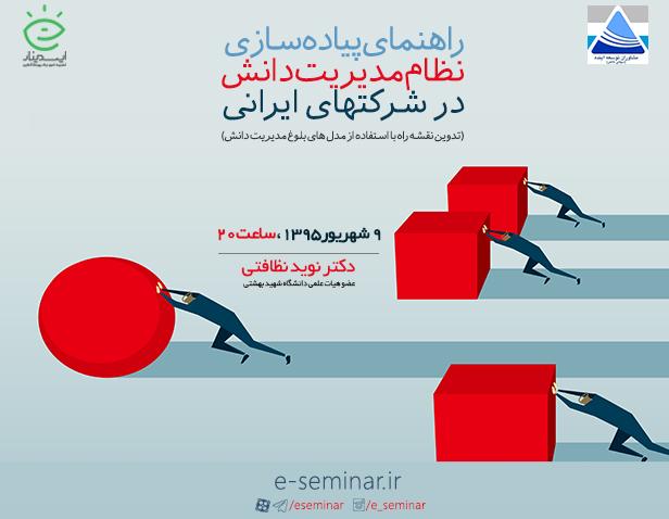 وبینار راهنمای پیادهسازی نظام مدیریت دانش در شرکت های ایرانی (تدوین نقشه راه)