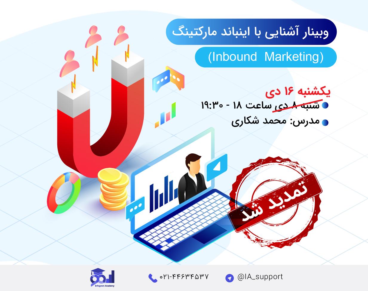 وبینار آشنایی با اینباند مارکتینگ (Inbound Marketing)