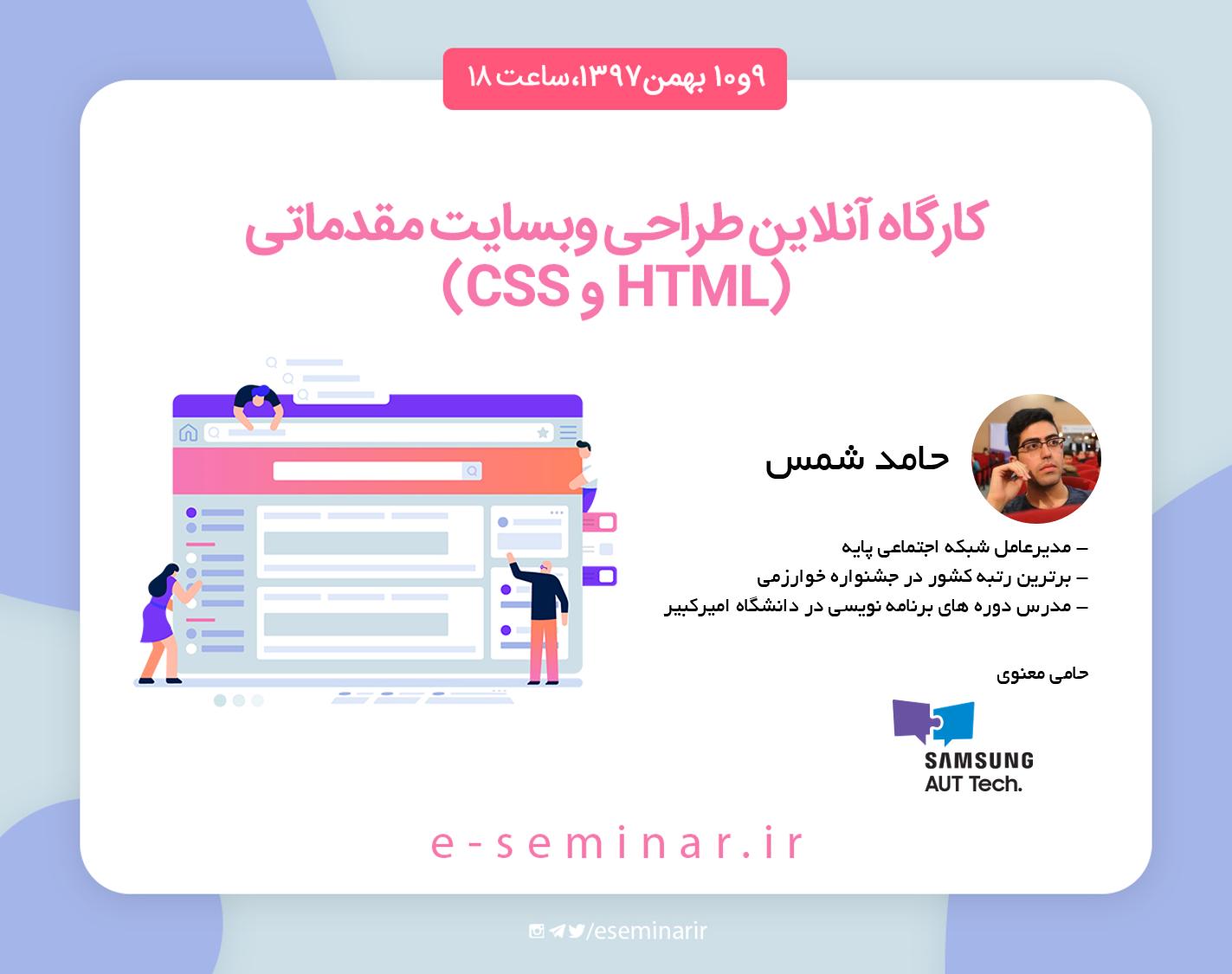 کارگاه آنلاین طراحی وبسایت مقدماتی (HTML و CSS)