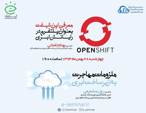 وبینار  معرفی OpenShift به عنوان Platform در رایانش ابری و ملزومات مهاجرت به زیرساخت ابری