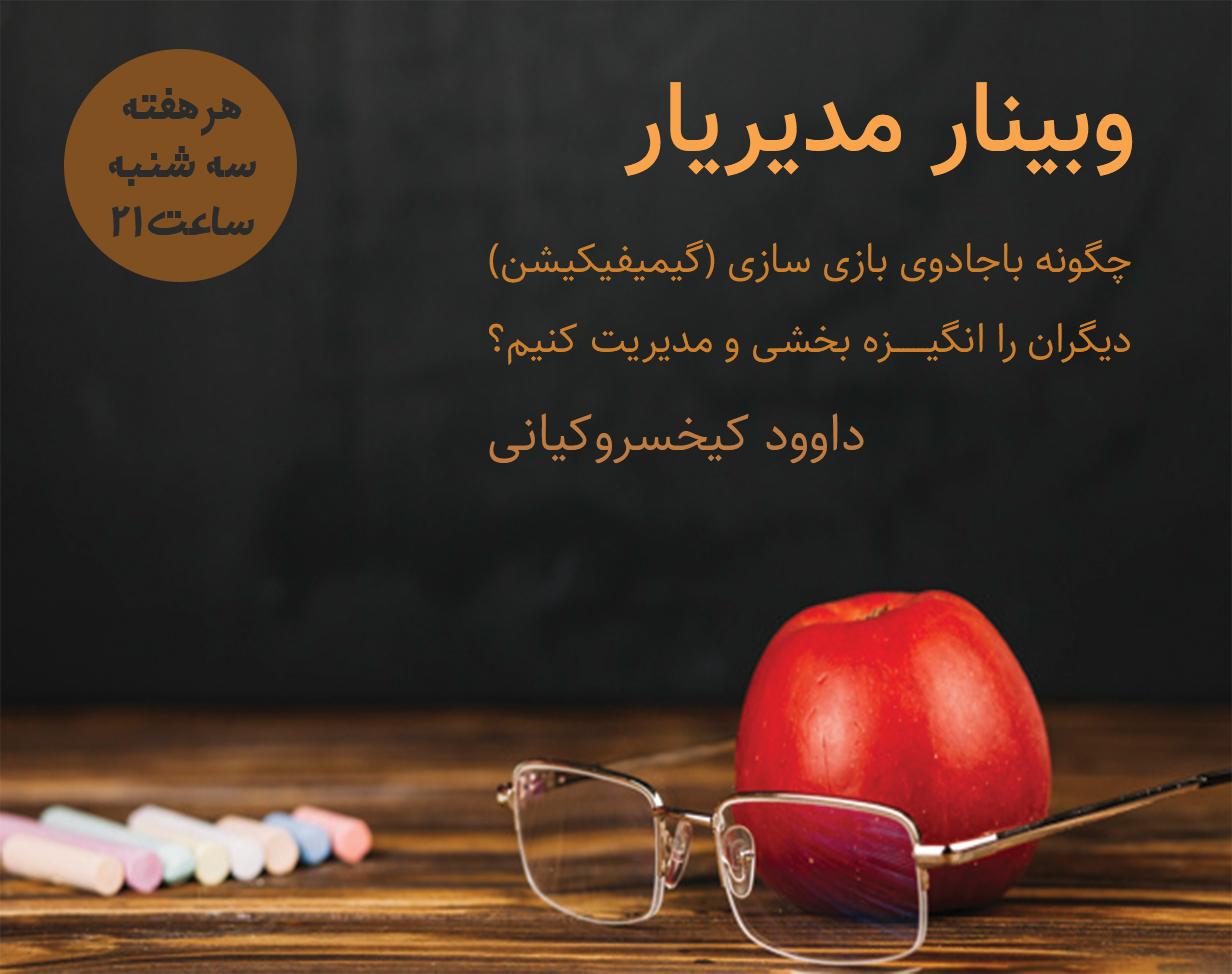 وبینار مدیریاری با گیمیفیکیشن (1)