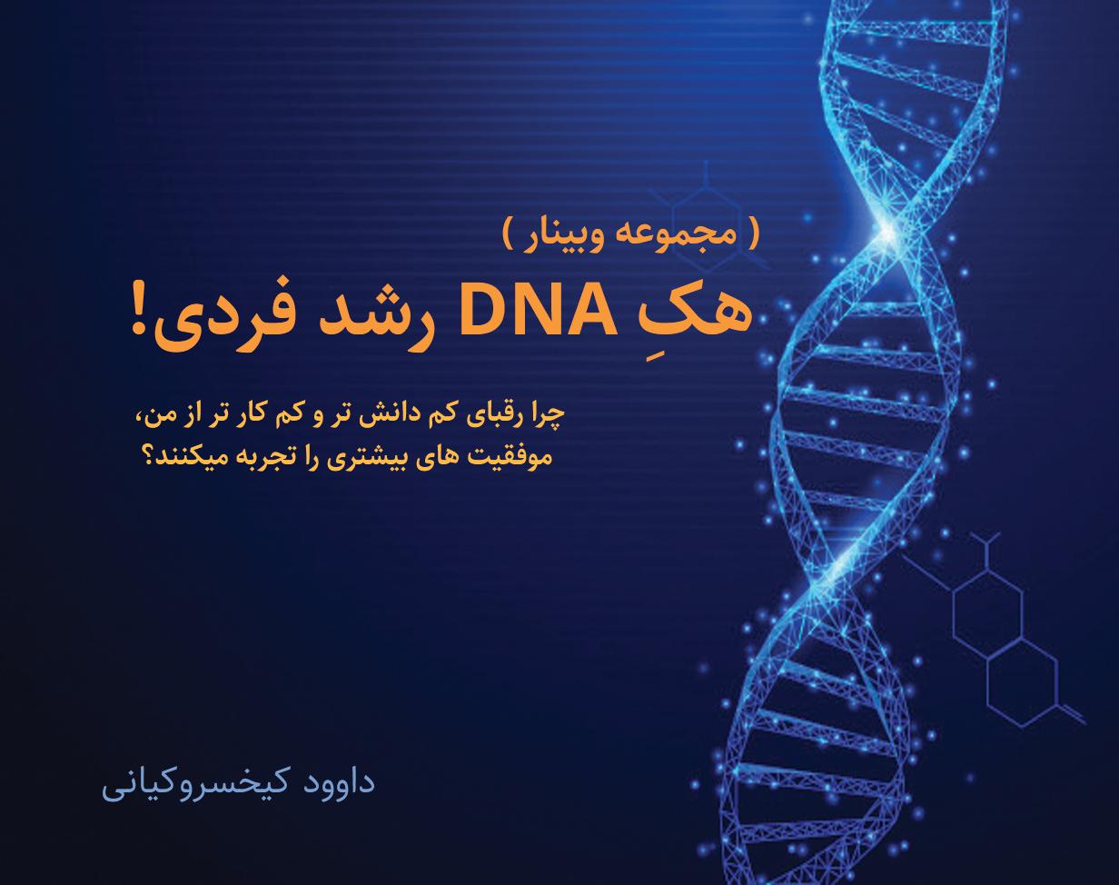 مجموعه وبینارهای هک DNA رشد فردی