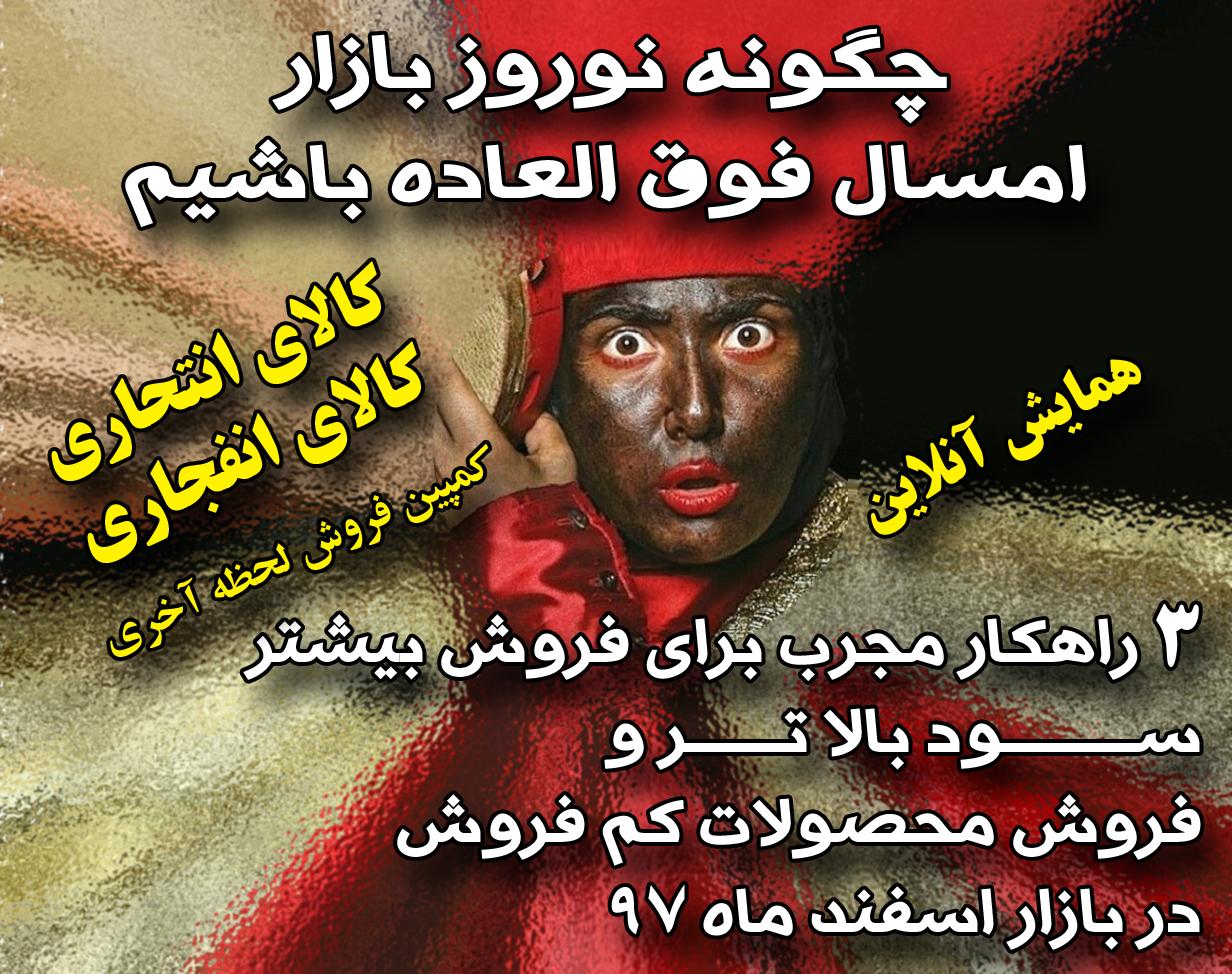 وبینار کمپین فروش برای اسفند ماه