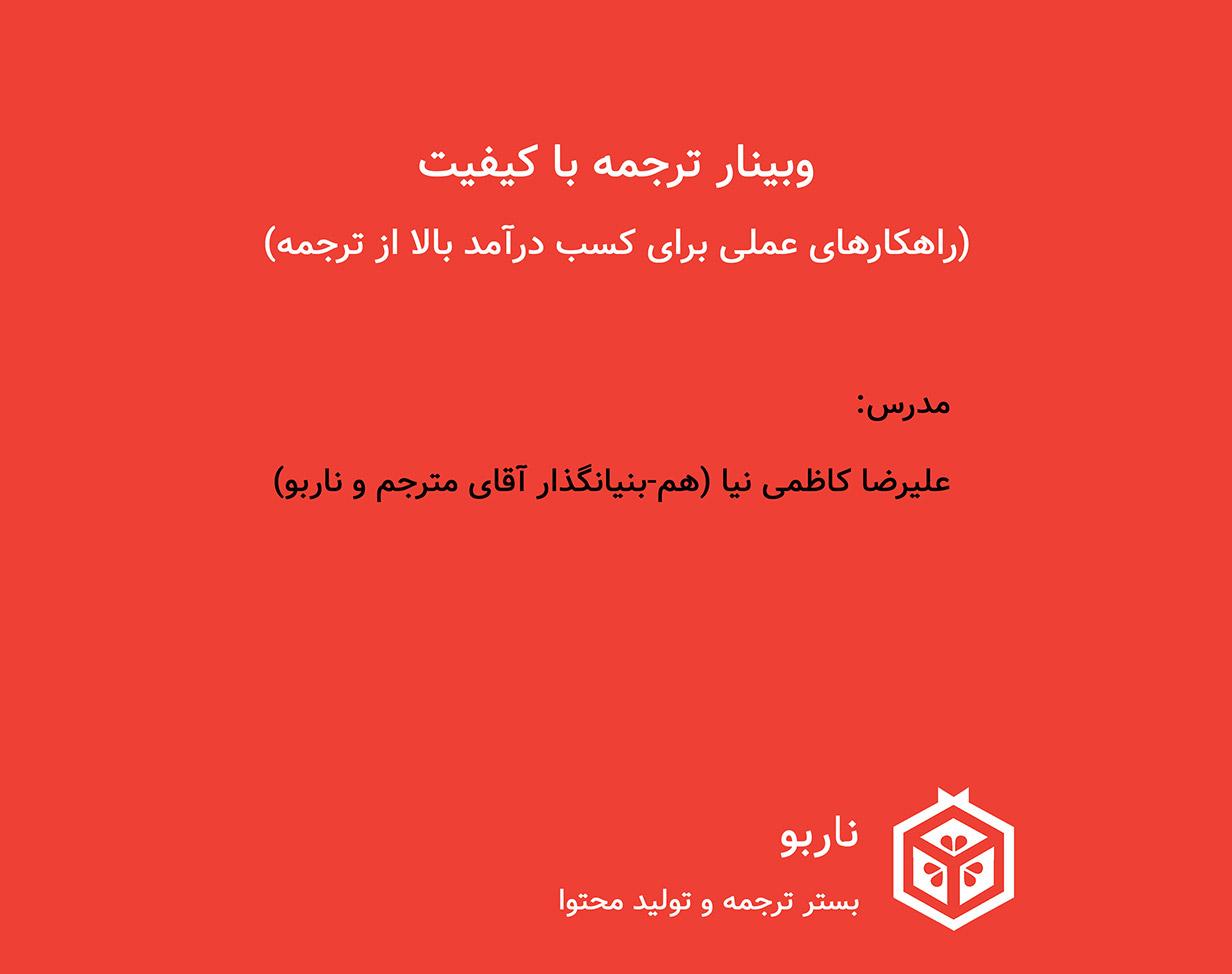 وبینار ترجمه با کیفیت (راهکارهای عملی برای کسب درآمد بالا از ترجمه)