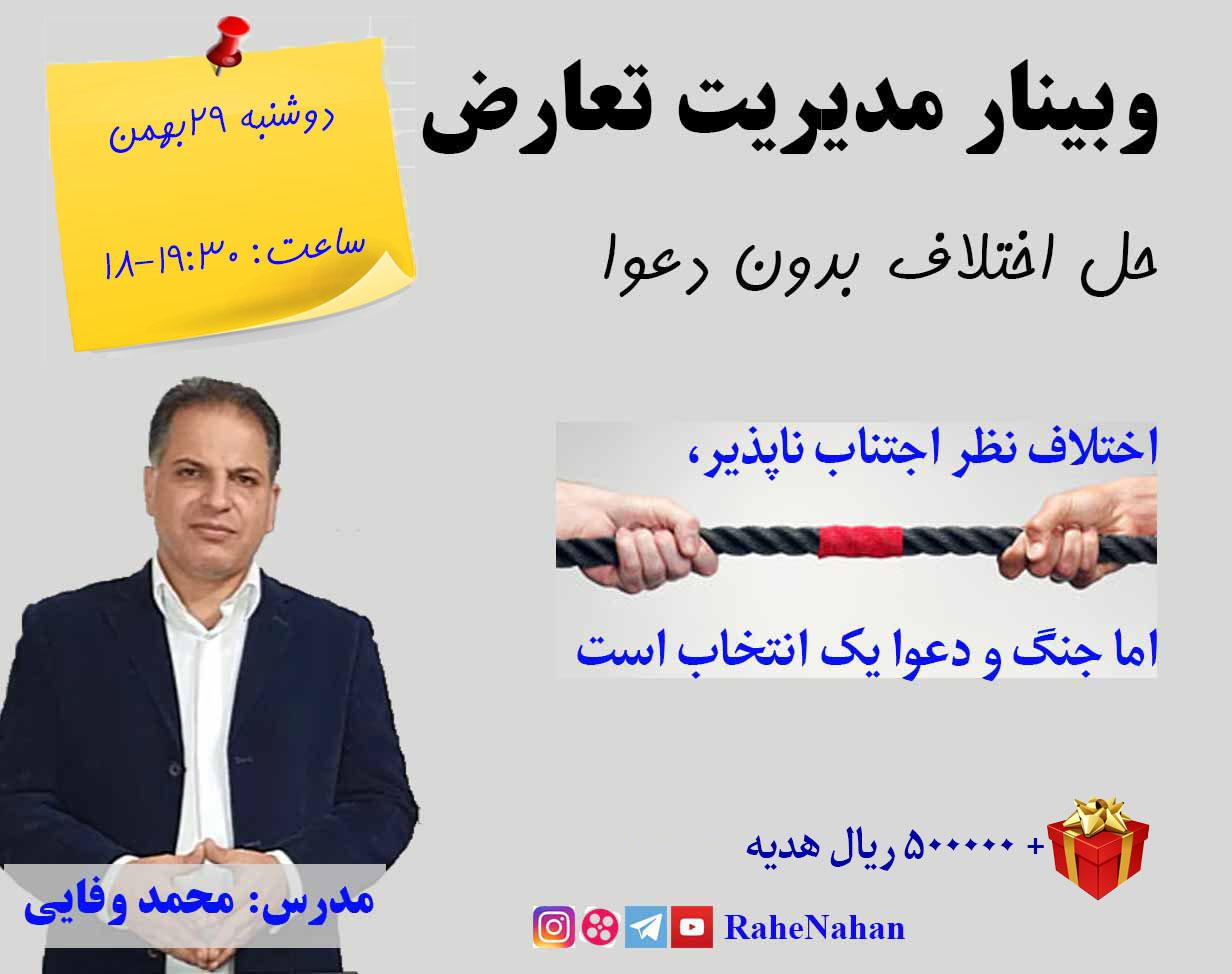وبینار مدیریت تعارض؛ حل اختلاف بدون دعوا