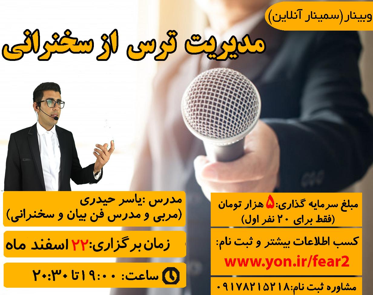 وبینار مدیریت ترس از سخنرانی