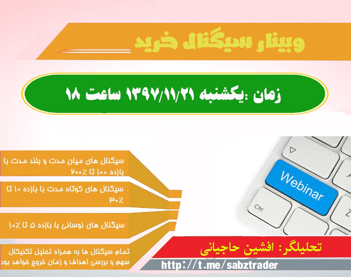 وبینار سیگنال خرید