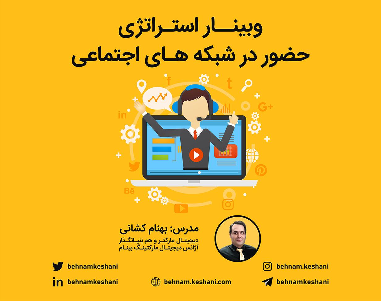 وبینار استراتژی حضور در شبکه های اجتماعی