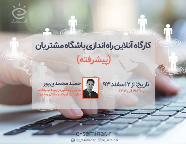 کارگاه آموزشی آنلاین راه اندازی باشگاه مشتریان (پیشرفته)