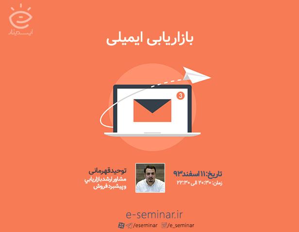 وبینار آموزشی بازاریابی ایمیلی (ایمیل مارکتینگ)