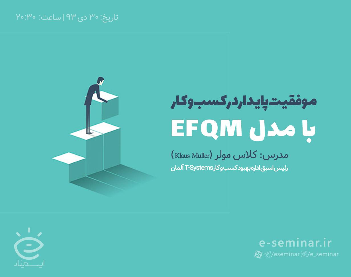 وبینار رایگان موفقیت پایدار در کسب و کار با مدل EFQM (مطالعه موردی: T-Systems آلمان)