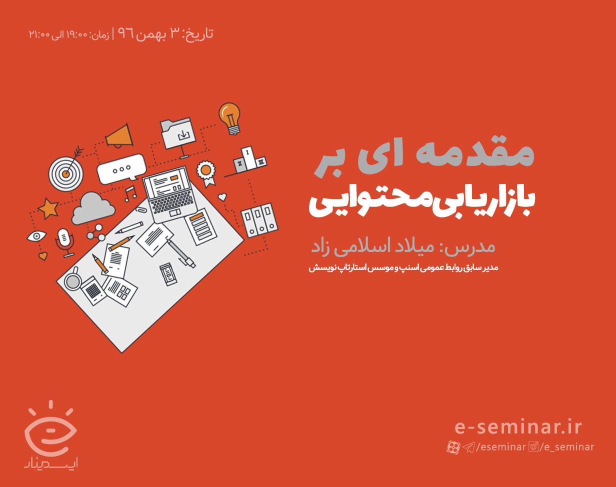 وبینار مقدمه ای بر بازاریابی محتوایی