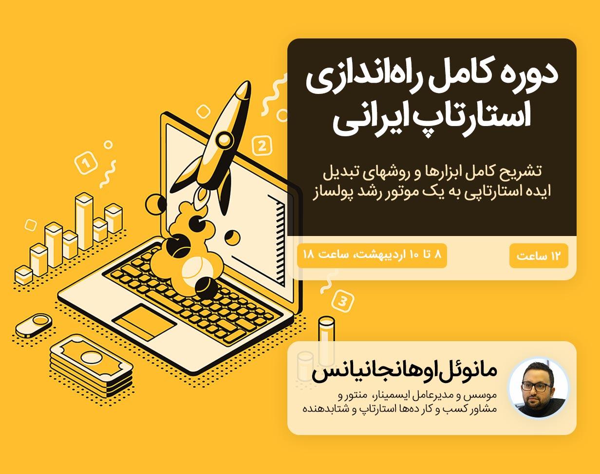 دوره آنلاین راهاندازی استارتاپ ایرانی-ویرایش ۲.۰۱