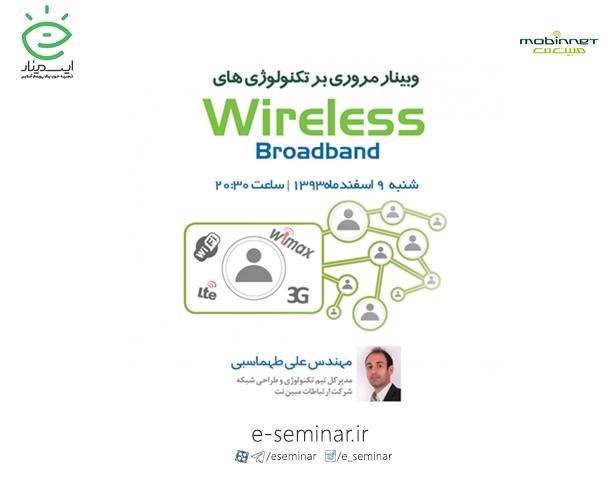 وبینار رایگان مروری بر تکنولوژی های باند پهن (Wireless Broadband)