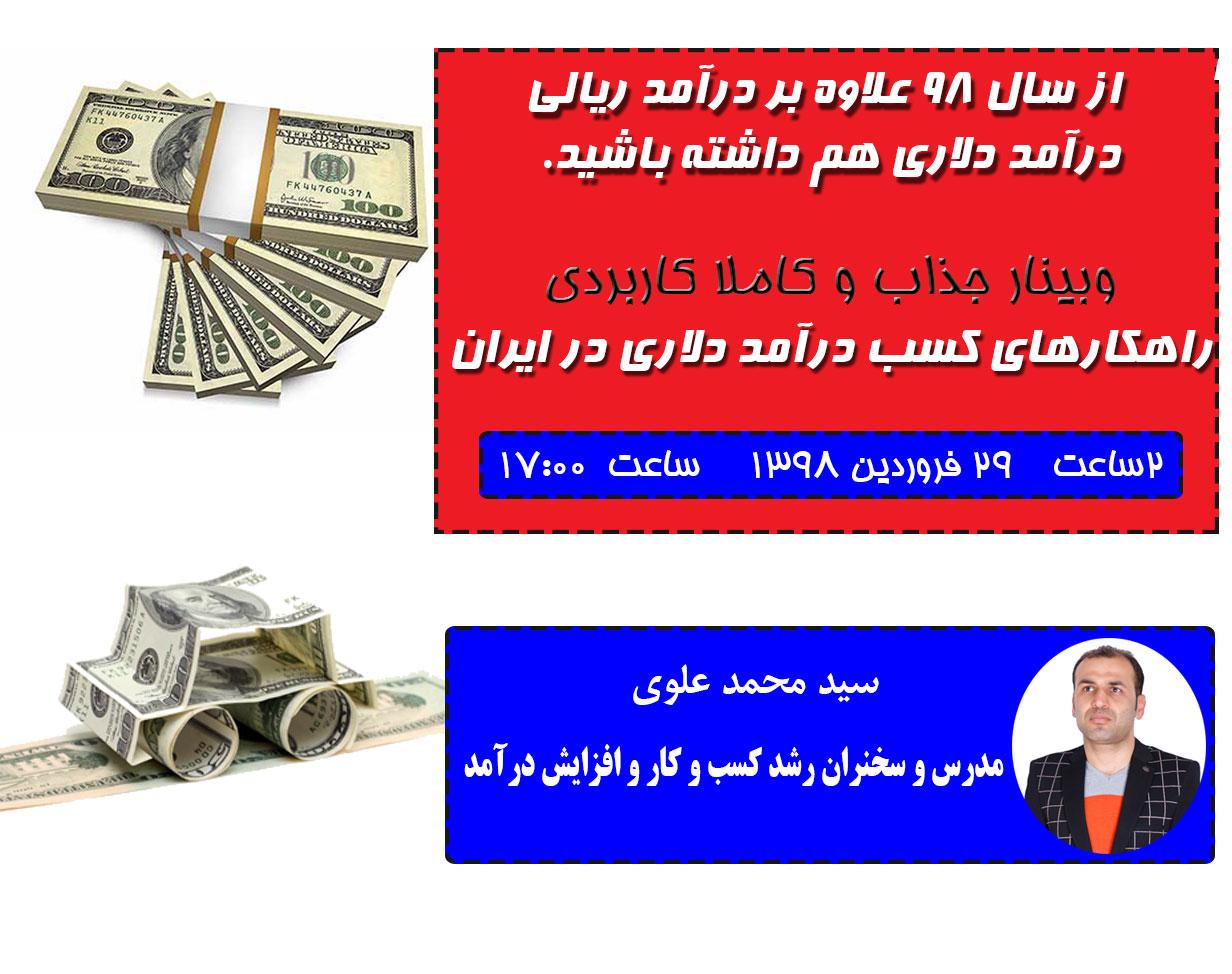 وبینار راهکارهای کسب درآمد دلاری در ایران
