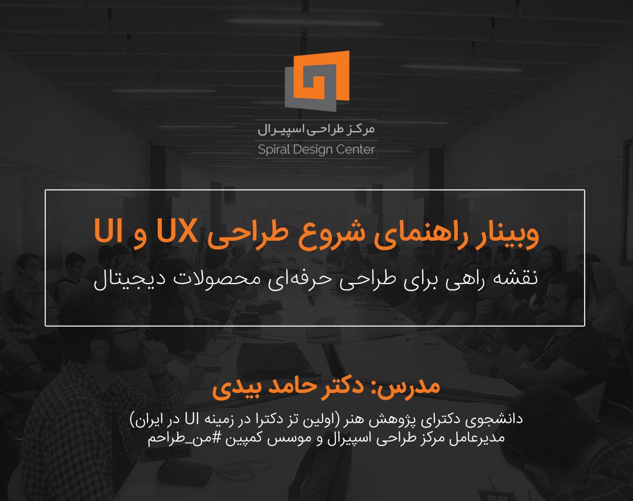 وبینار راهنمای شروع طراحی UX و UI