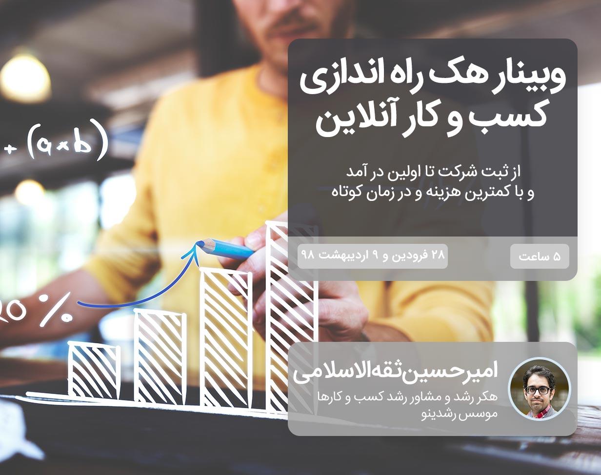 وبینار هک راه اندازی کسب و کار آنلاین