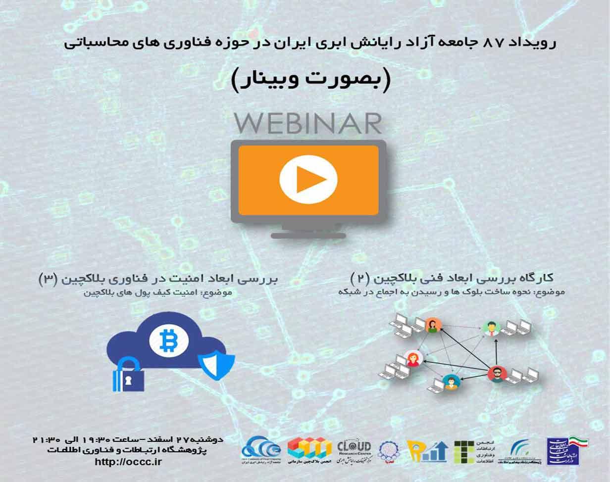 رویداد آنلاین 87 جامعه آزاد رایانش ابری ایران در حوزه فناوری های محاسباتی (این جلسه: بلاکچین - بخش سوم)