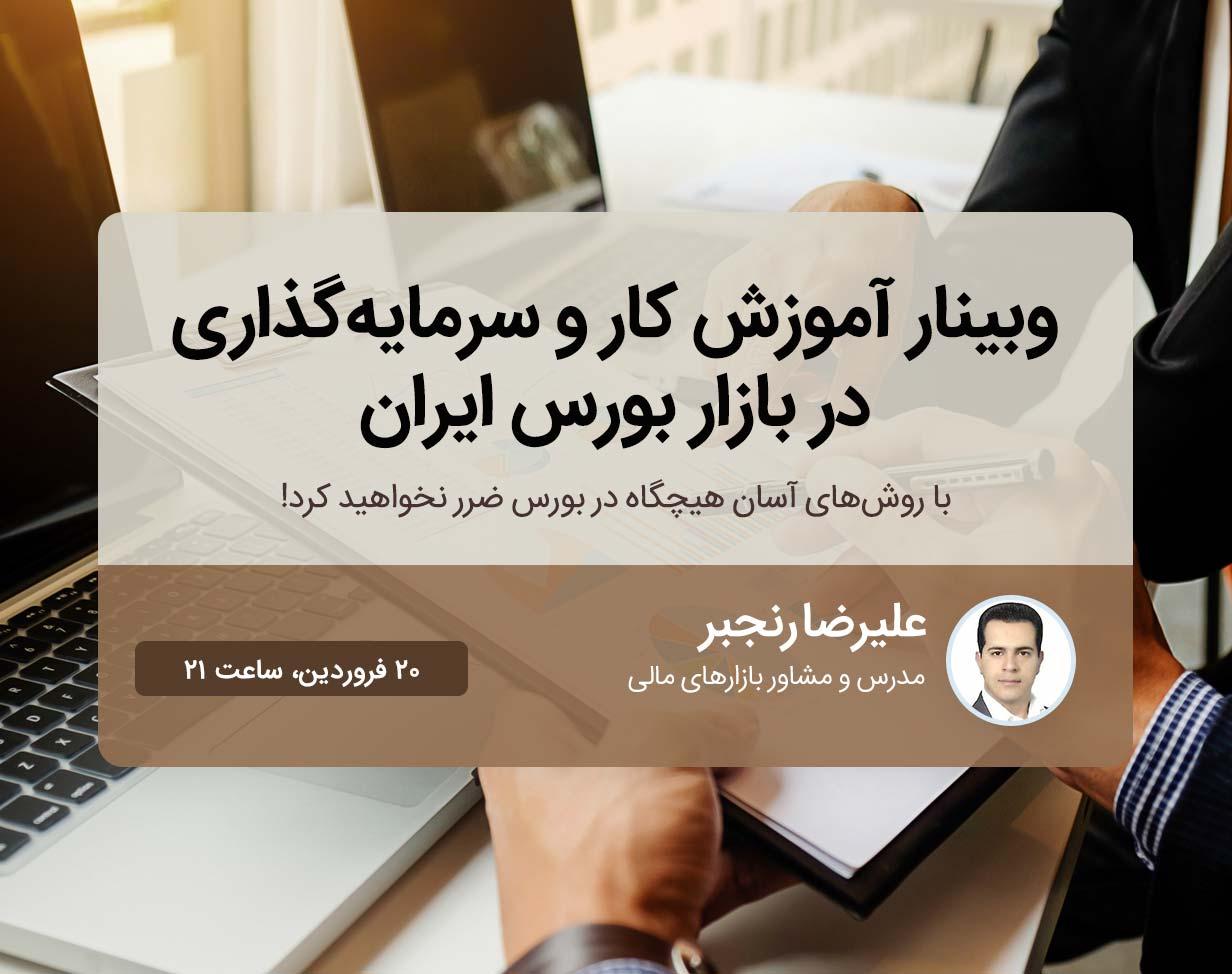وبینار آموزش کار و سرمایهگذاری در بازار بورس ایران