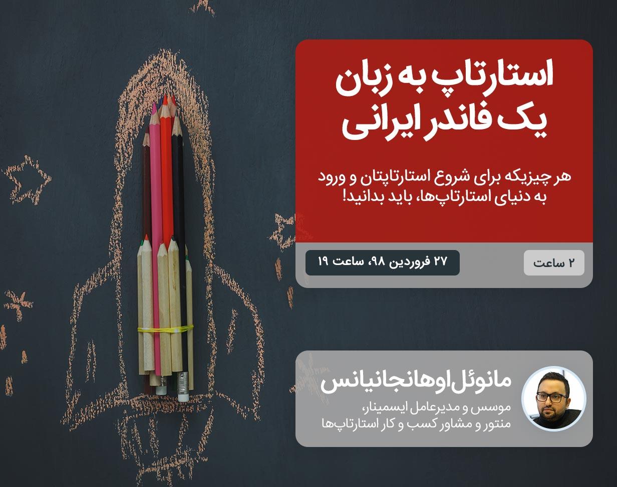 وبینار استارتاپ به زبان یک فاندر ایرانی