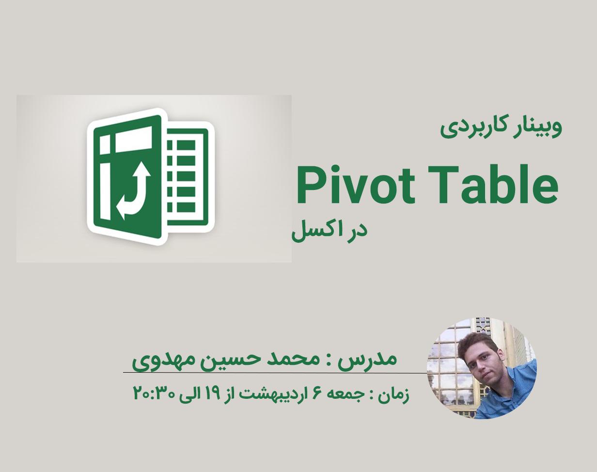 وبینار آموزش Pivot table  در اکسل
