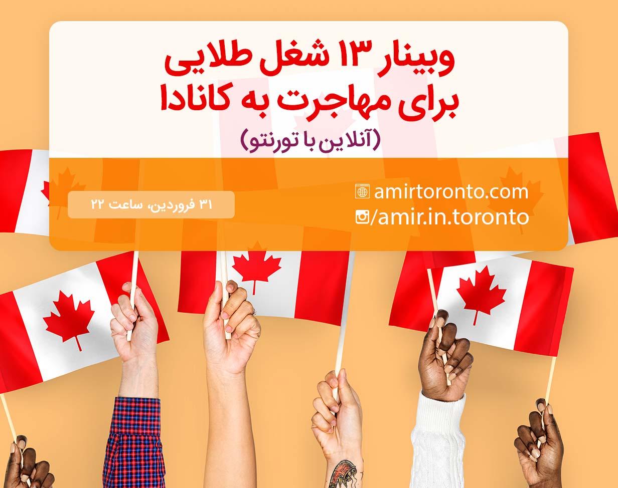 وبینار ۱۳ شغل طلایی برای مهاجرت به کانادا -آنلاین با تورونتو