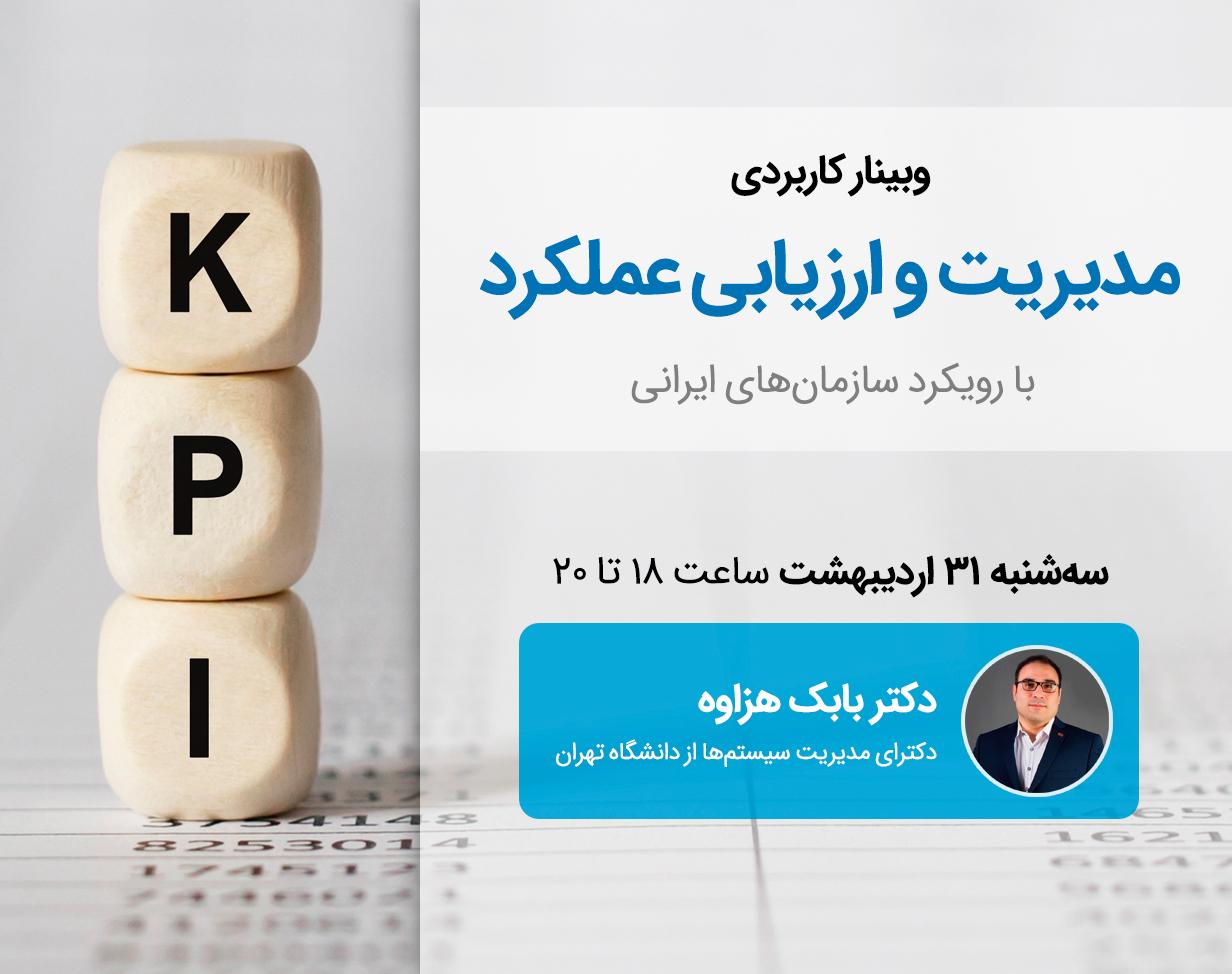 وبینار کاربردی مدیریت و ارزیابی عملکرد (KPI)