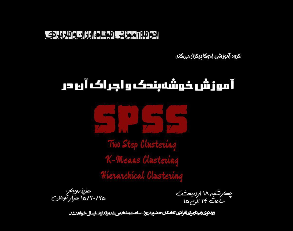 وبینار آموزش و اجرای خوشهبندی در SPSS