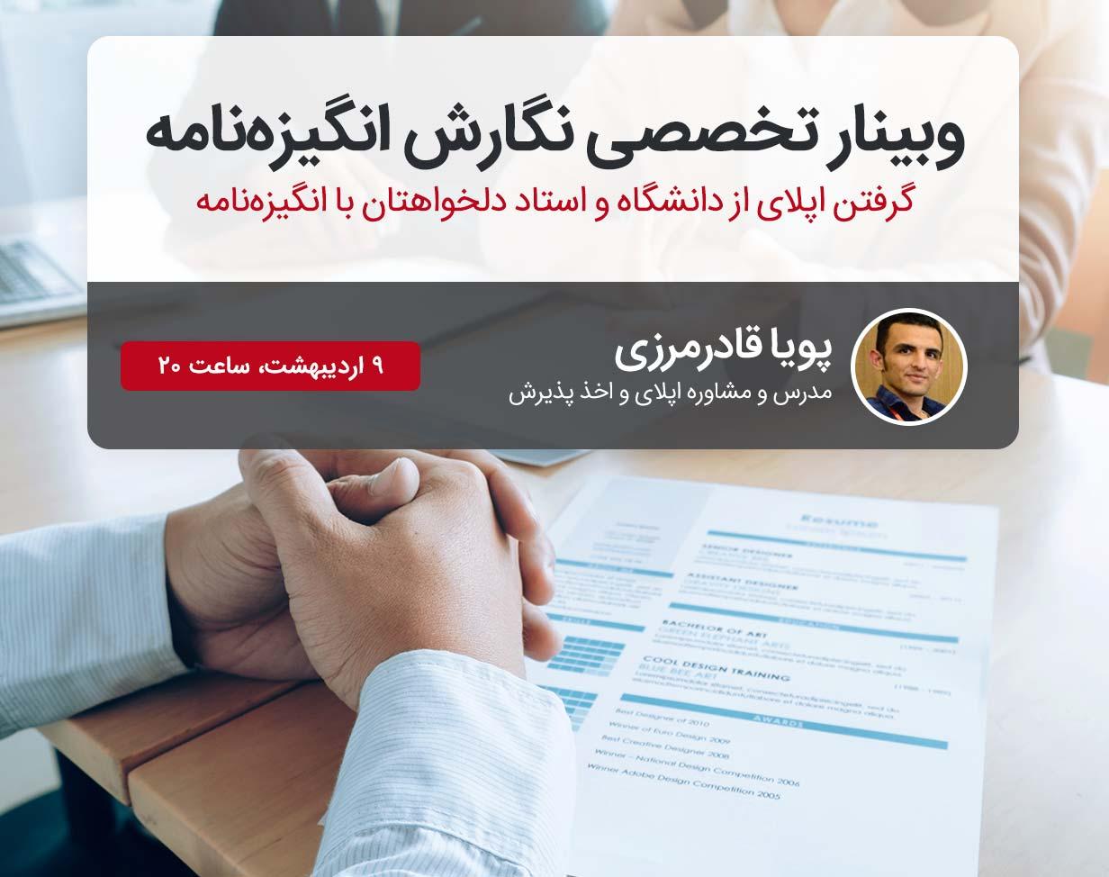 وبینار آموزش تخصصی نگارش انگیزه نامه