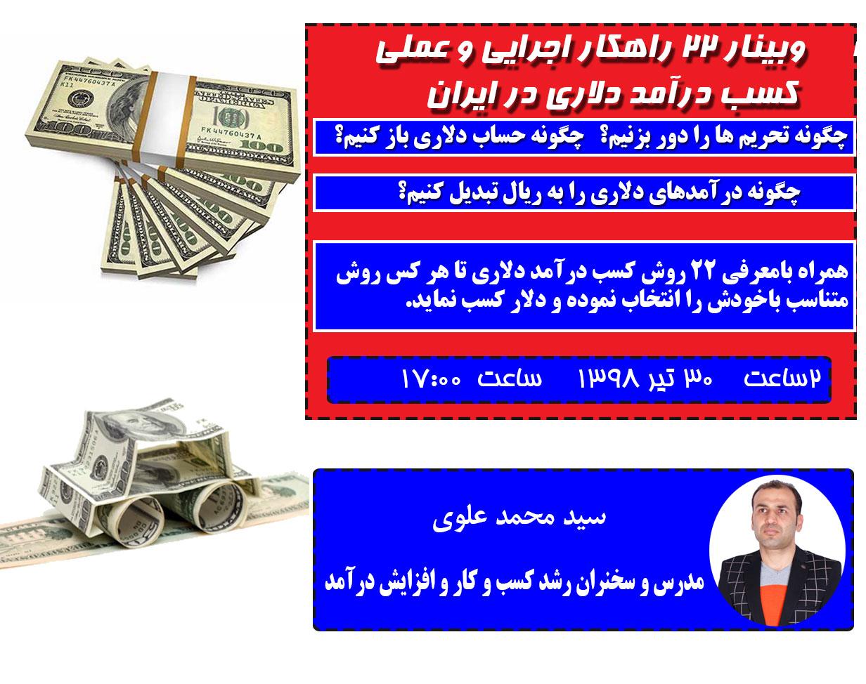 وبینار 22 راهکار اجرایی و عملی کسب درآمد دلاری در ایران