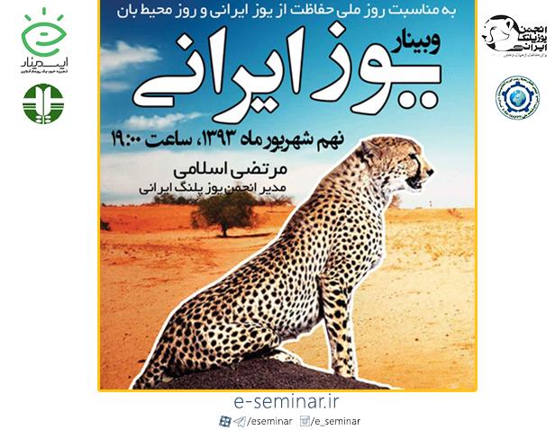 وبینار یوزپلنگ ایرانی