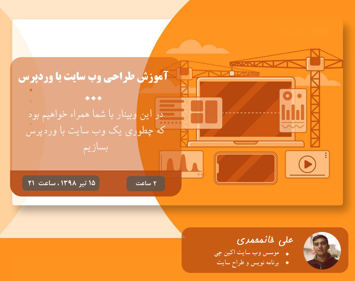 وبینار طراحی سایت با وردپرس