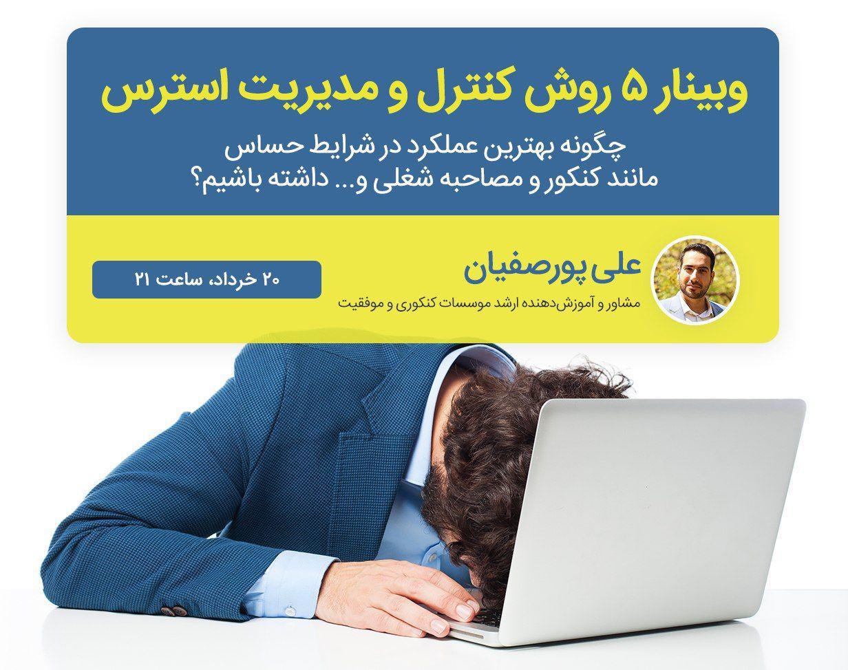 وبینار ۵ روش کنترل و مدیریت استرس