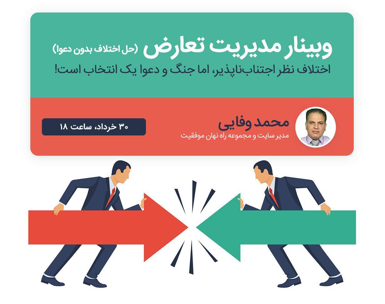 وبینار مدیریت تعارض