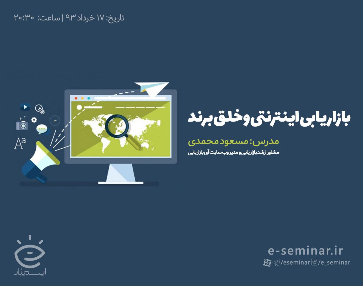 وبینار بازاریابی اینترنتی و خلق برند