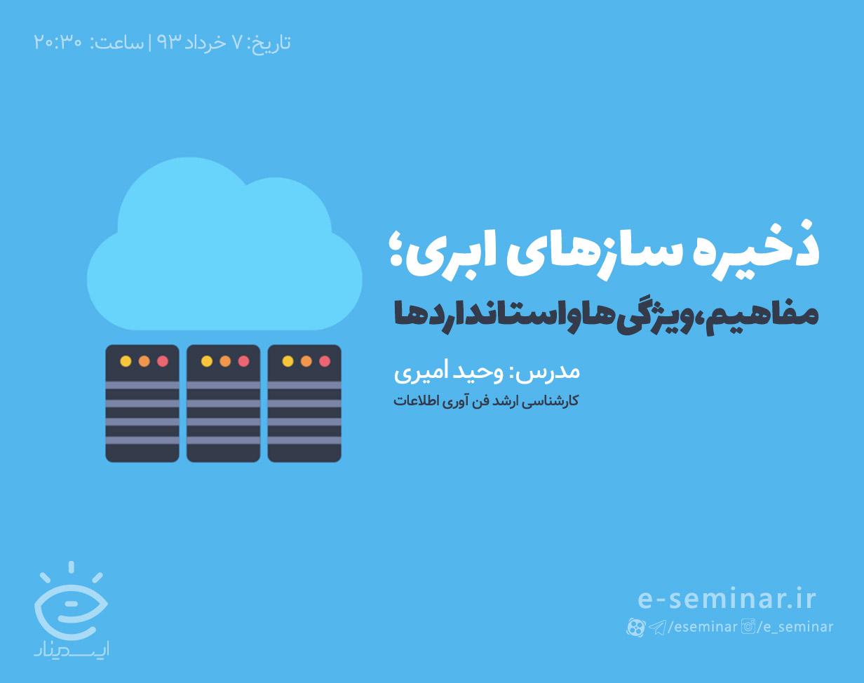 وبینار ذخیره سازهای ابری؛ مفاهیم، ویژگی ها و استانداردها