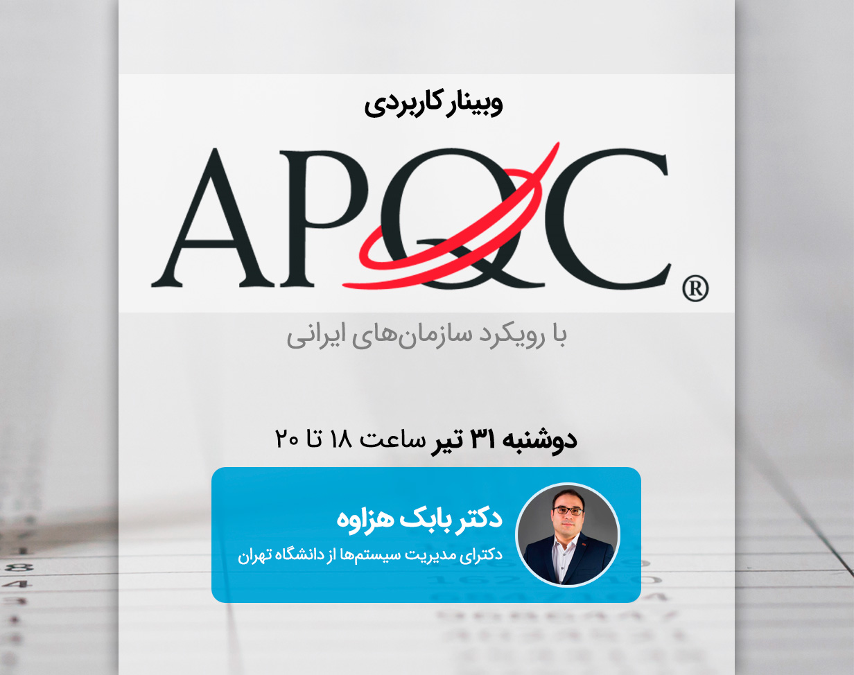 وبینار کاربردی چارچوب فرایندهای APQC