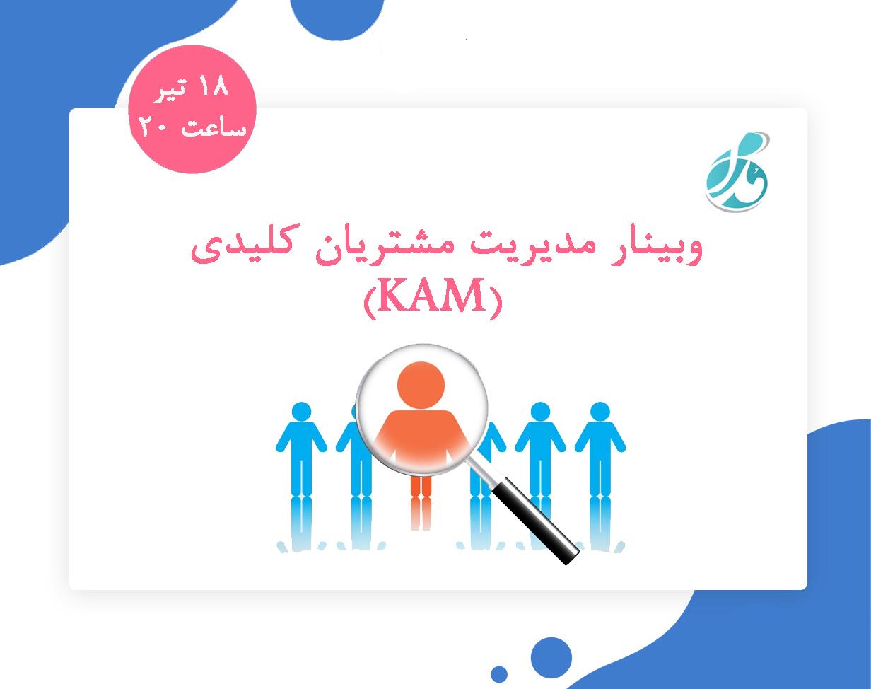 وبینار مدیریت مشتریان کلیدی  (KAM)