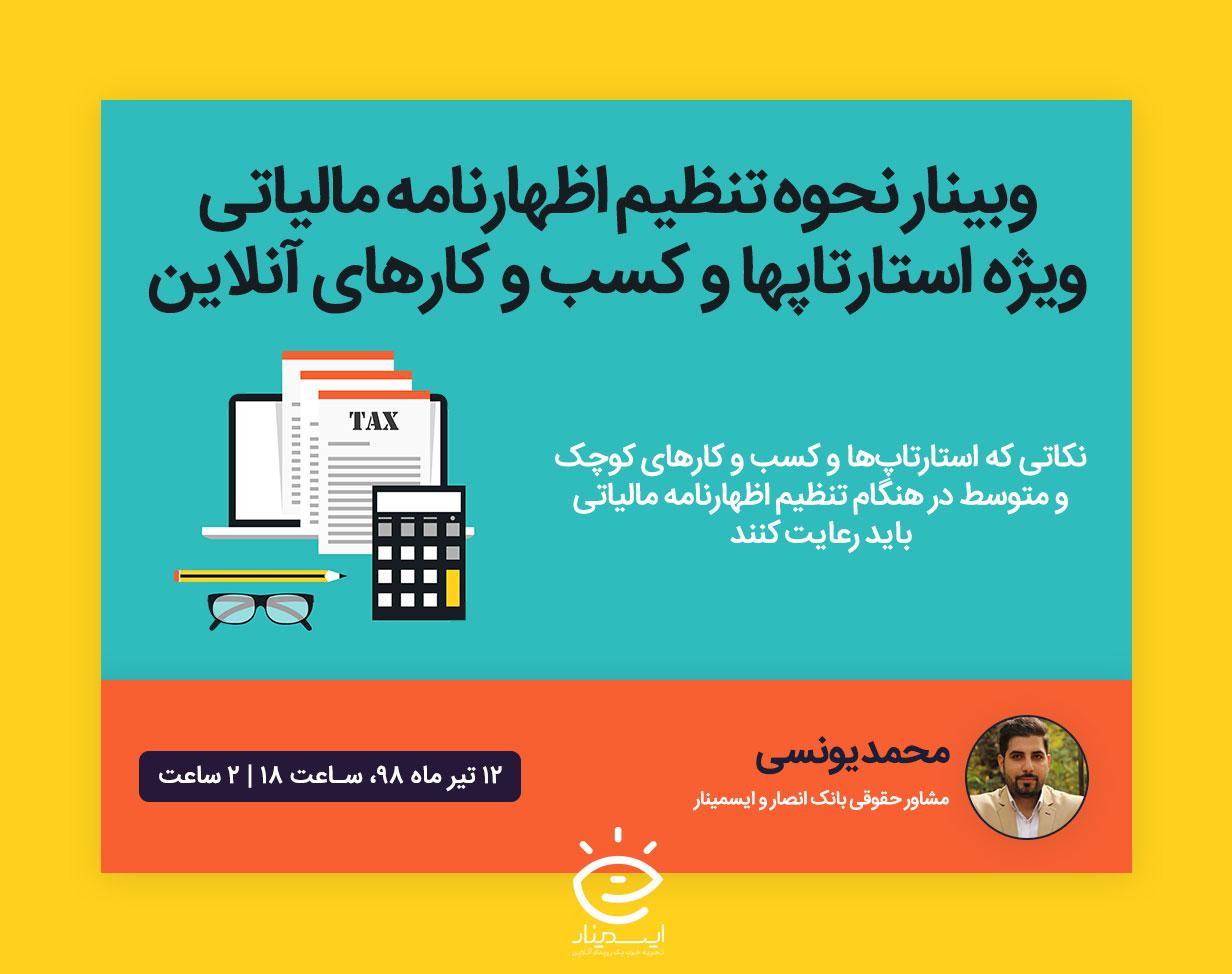 وبینار نحوه تنظیم اظهارنامه مالیاتی ویژه استارتاپها و کسب و کارهای آنلاین