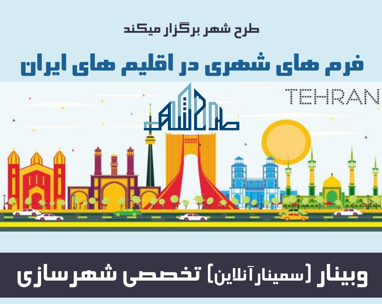 وبینار فرم های شهری در اقلیم های ایران