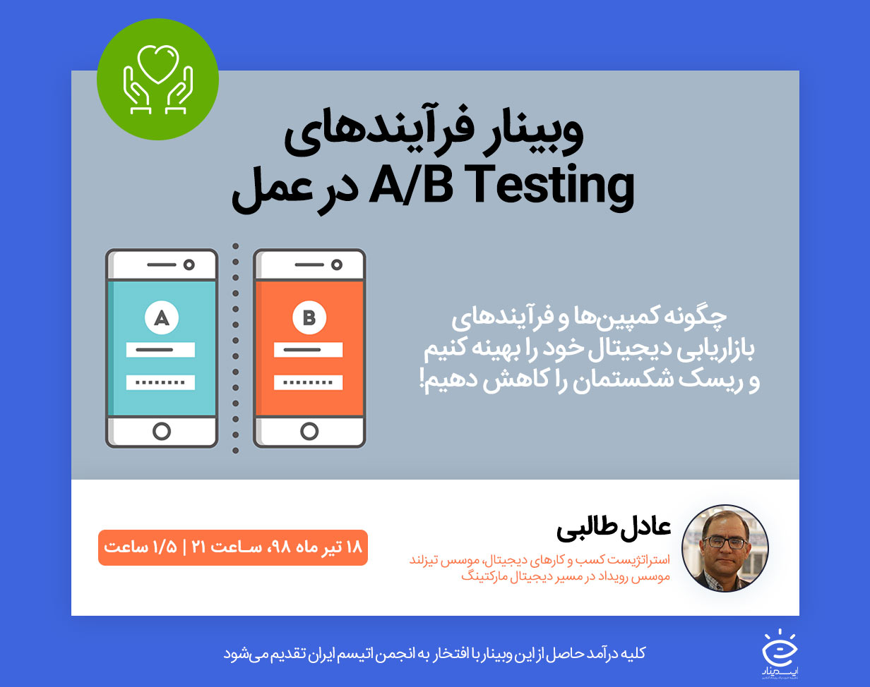 وبینار فرآیندهای AB Testing در مارکتینگ