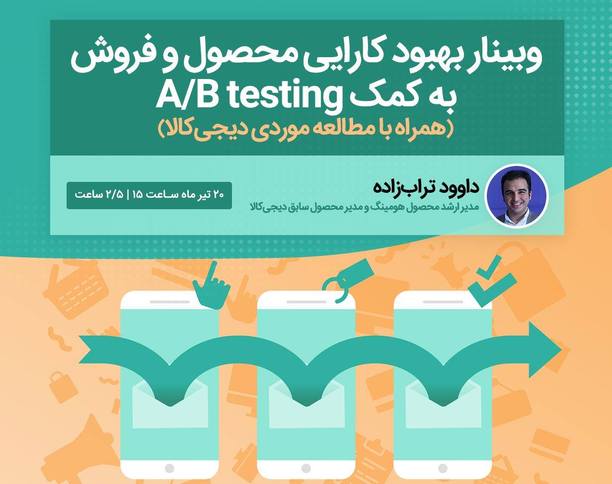 وبینار بهبود کارایی محصول و فروش به کمک AB testing (همراه با مثال از دیجیکالا)