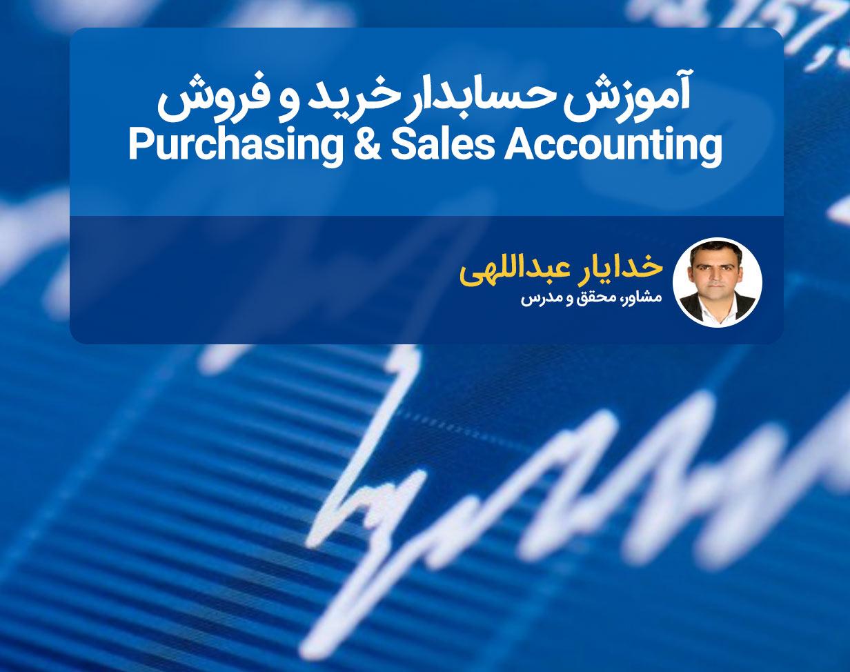 وبینار آموزش حسابدار خرید و فروش - Purchasing & Sales Accounting