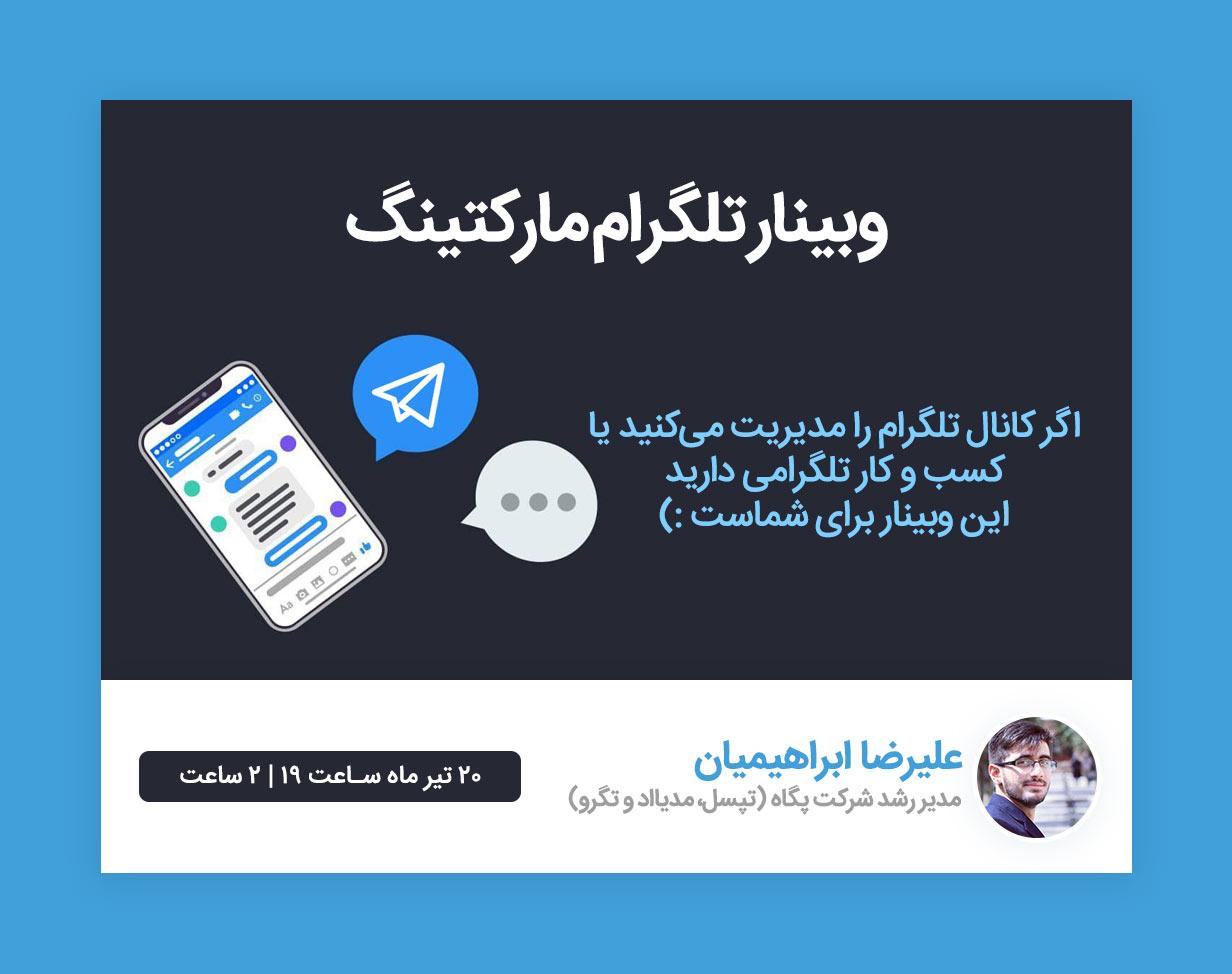 وبینار تلگرام مارکتینگ