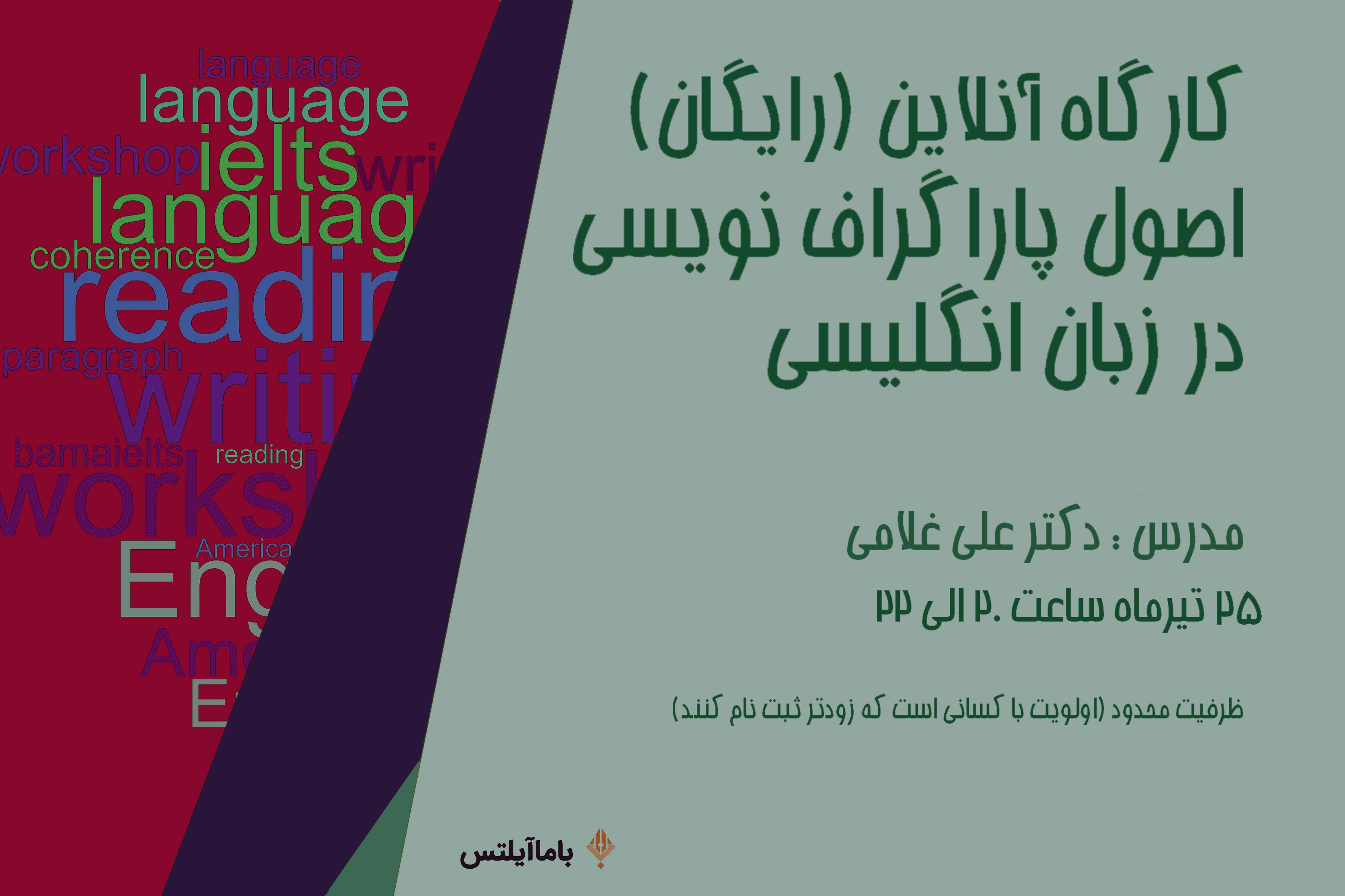 وبینار آموزش اصول پاراگراف نویسی انگلیسی