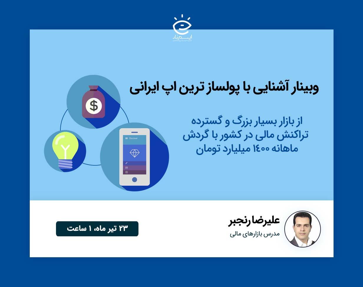 وبینار آشنایی با پولساز ترین اپ ایرانی