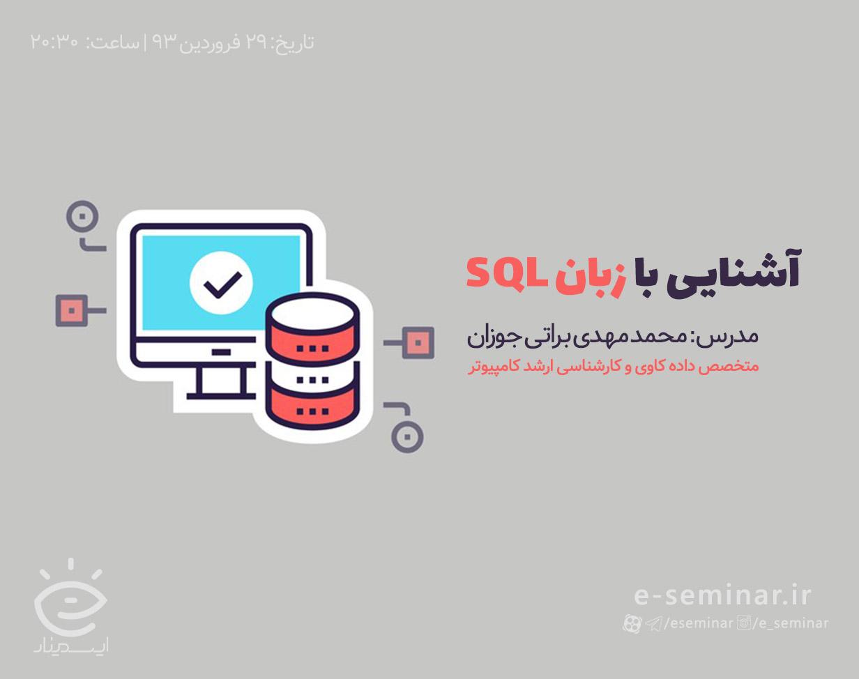 وبینار آشنایی با زبان SQL