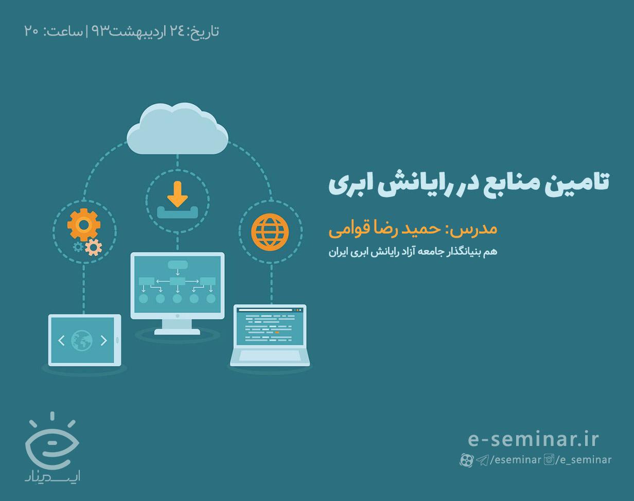 وبینار رایگان تامین منابع در رایانش ابری