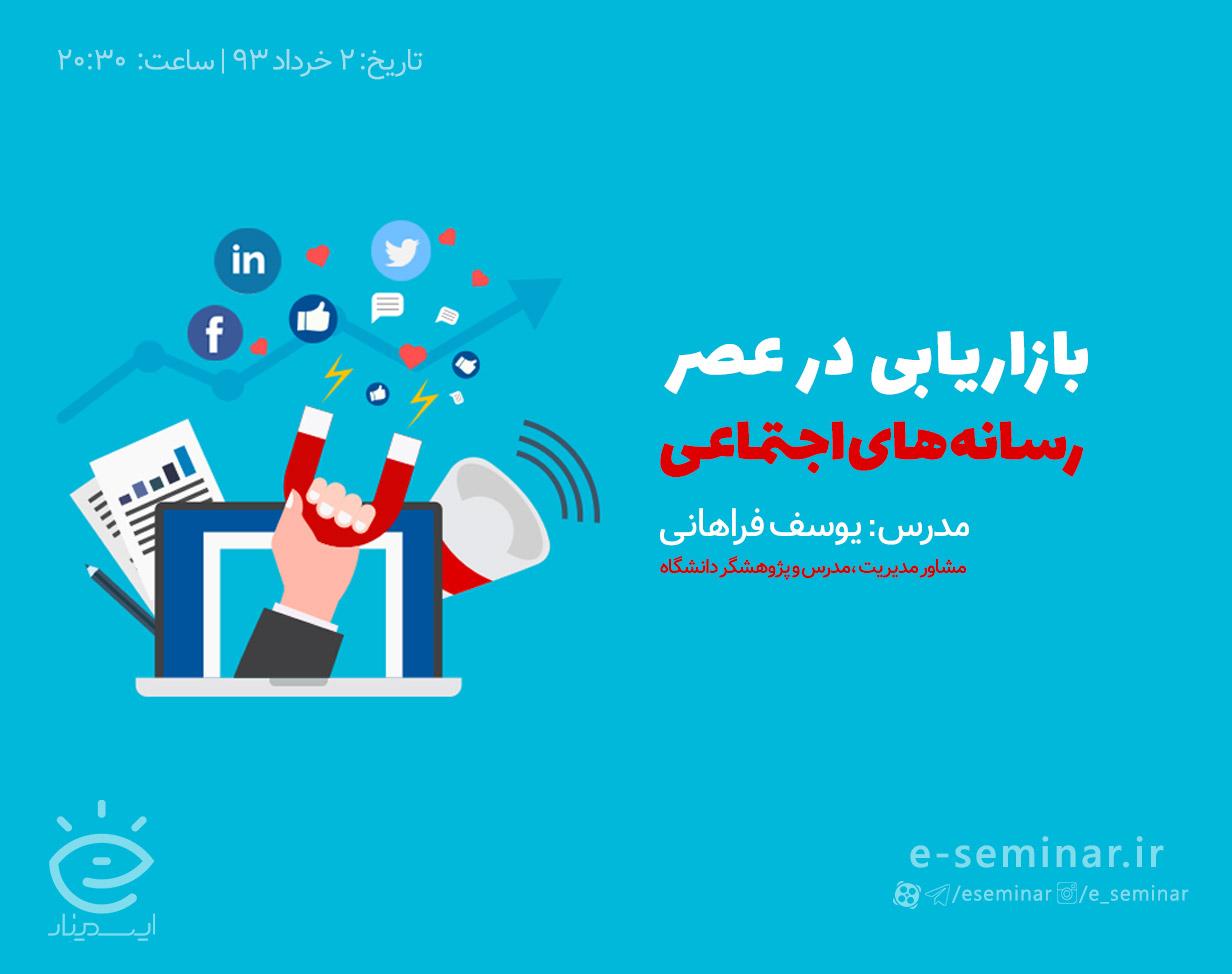 وبینار رایگان بازاریابی در عصر رسانه های اجتماعی